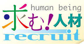 human being求む!人材recruit